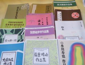 「菊重精峰作品集」など尺八、和楽器の楽譜や和楽器の書籍を約600冊をお譲り頂きました。