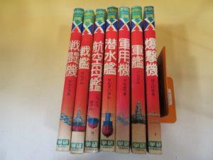 「学研のX図鑑シリーズ」やミリタリー、武道の本など約500冊をお譲り頂きました。