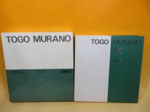 村野藤吾さんの建築書など建築、造園の専門書を約400冊程お譲り頂きました。