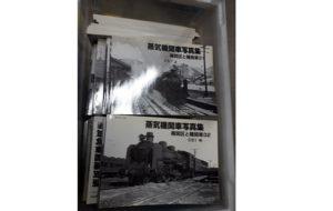 タクト・ワン社の「蒸気機関車写真集」など鉄道書籍を約200冊程お譲り頂きました。
