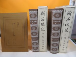 復刻版の新西域記や地学に関する理工書などを約1000冊お譲り頂きました