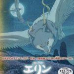 獣の奏者 エリン Blu-ray Disc BOX 1