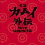 忍風 カムイ外伝 Blu-ray Complete BOX