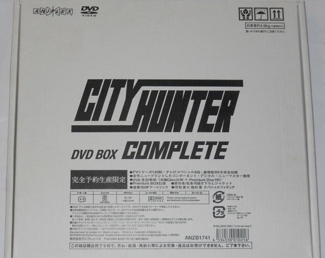 シティーハンター コンプリートボックス 完全予約生産限定
