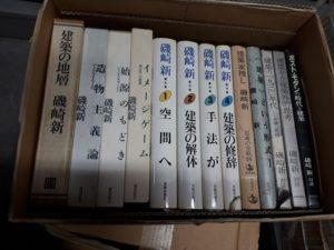 磯崎新さんやエル・クロッキーなどの建築書を約200冊お譲り頂きました。