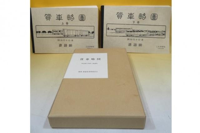 鉄道写真集やなどの書籍や沿線図などの鉄道史料をハイース2台半譲り頂きました