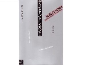 「ディスタンクシオン」などの社会科学他、思想哲学などの書籍を約4000冊買い受けました。
