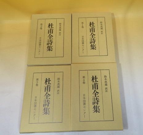 杜甫全詩集や東洋医学の本をお売り頂きました。