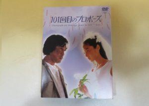 「101回目のプロポーズ」などのDVD他、ビジネス書を買い受けました。