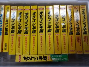 制作会社様にてオリコン年鑑やCD約600枚をお譲り頂きました