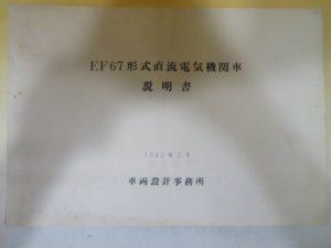 「EF67形式直流電気機関車説明書」などの鉄道資料や書籍をお売り頂きました。