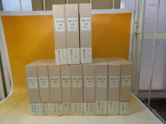 「堀口大学全集」など全集や歴史書をハイエース1台分買取ました。