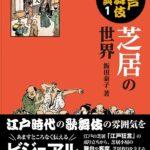 図説江戸歌舞伎事典 1 芝居の世界