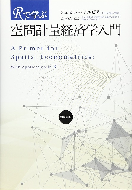 Rで学ぶ空間計量経済学入門