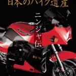 日本のバイク遺産 ニンジャ伝