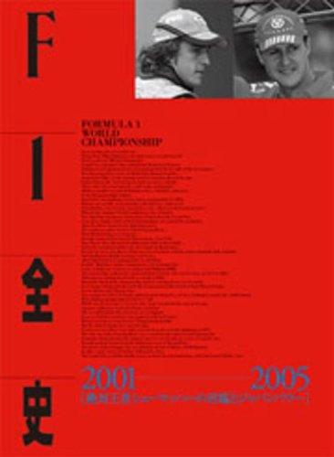 F1全史〈第11集〉2001‐2005―絶対王者シューマッハーの君臨とジャパンパワー