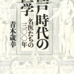 江戸時代の医学―名医たちの三〇〇年