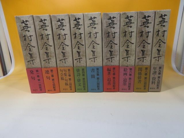 藤村全集などの全集や歴史専門書約3000冊を買い受けました。