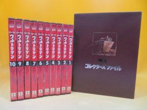 ウルトラマンDVD全10巻限定コレクターズファイルなどDVD約600本を買取ました。