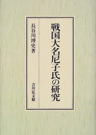 戦国大名尼子氏の研究