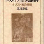 ニカイア信条講解―キリスト教の精髄