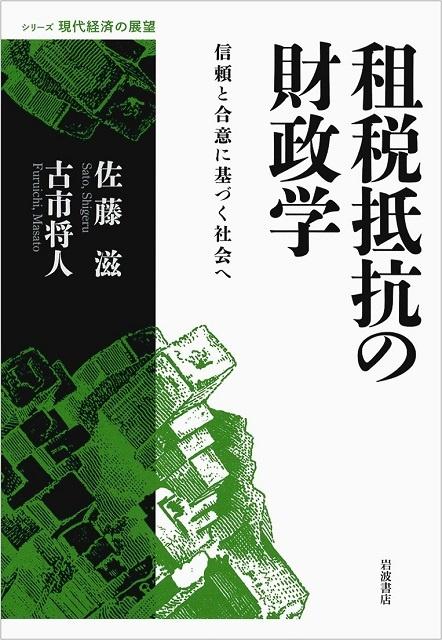 租税抵抗の財政学――信頼と合意に基づく社会へ (シリーズ 現代経済の展望)