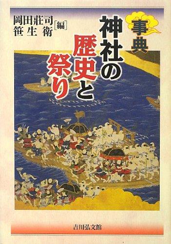 事典 神社の歴史と祭り