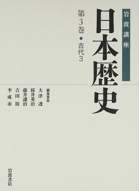 古代3 (新版 岩波講座 日本歴史 第3巻)
