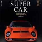 THE SUPER CAR ORIGIN(ザ・スーパーカーオリジン)