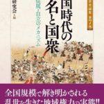 戦国時代の大名と国衆 (戎光祥中世史論集7)