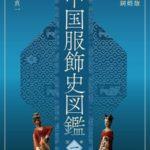 中国服飾史図鑑 (第一巻)