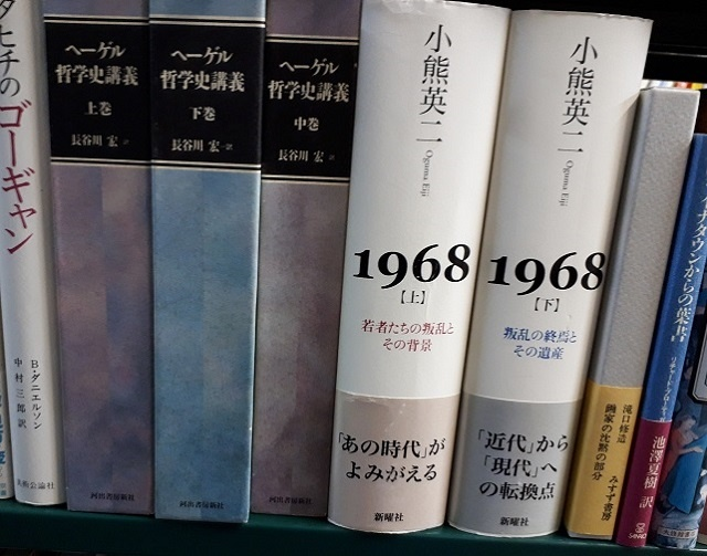 小熊英二さんの本や思想・哲学書を約800冊買い受けました。