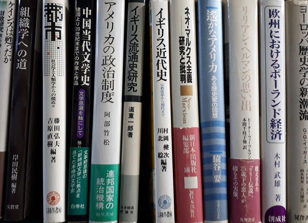 政治経済の学術書や専門書を約500冊程お売り頂きました。