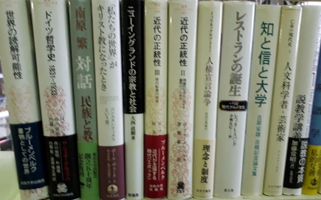 法政大学出版の叢書・ウニベルシタスなど学術書約200冊をお譲り頂きました。