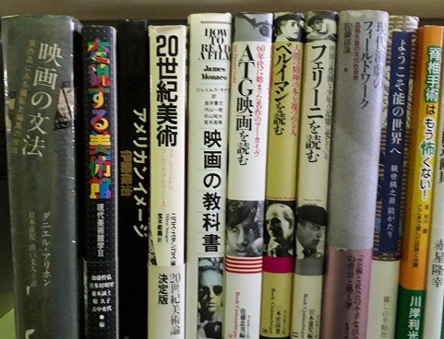 映画や能、美術に関する本など約300冊を買取ました。