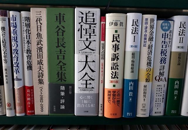 法律、経済等社会科学関連書籍を約2,000冊お売り頂きました。
