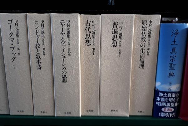 中村元選集など仏教関連書籍を中心に約500冊買い受けました。