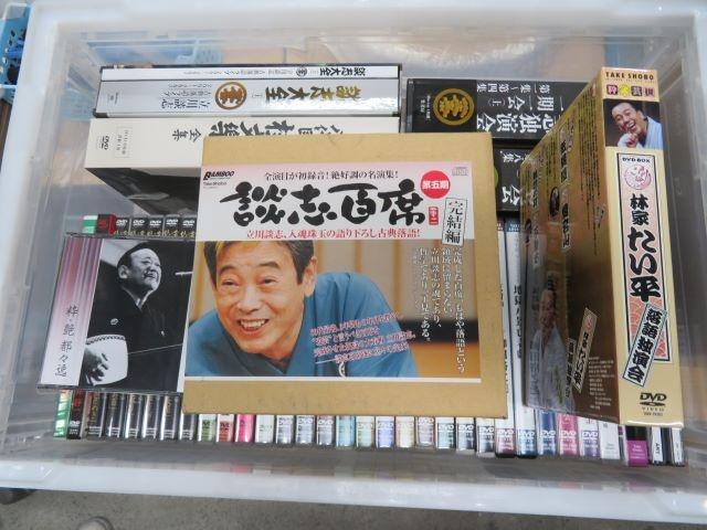 立川談志などの落語DVD・BD等約250点を買取しました。