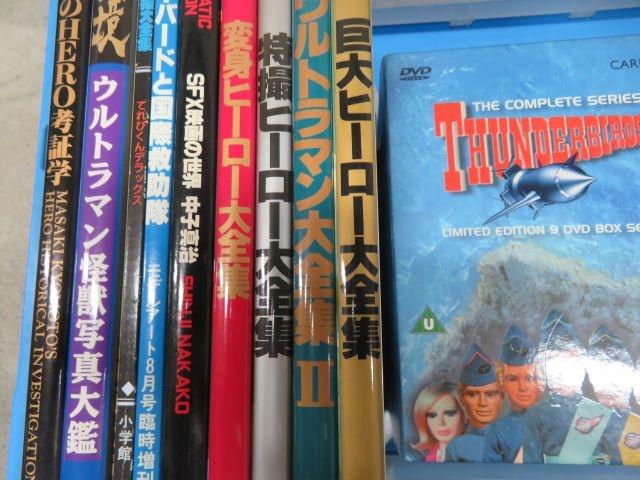 「大怪獣境―ウルトラマン怪獣写真大鑑」など特撮関連の本・DVD-BOX等約3000点をお譲り頂きました。