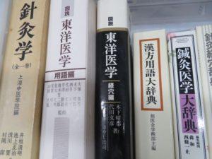 「図説 東洋医学」など東洋医学関連の専門書、約200冊を買い受けました。
