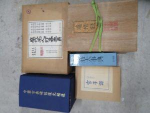 「歴代名人打碁大系」など囲碁関係の専門書、約1200冊お譲り頂きました。