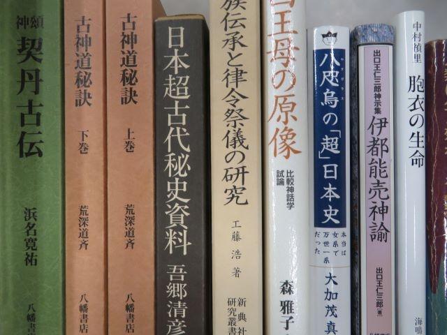 「日本超古代秘史資料」など神道史・古代史関連本、約500冊買取しました。