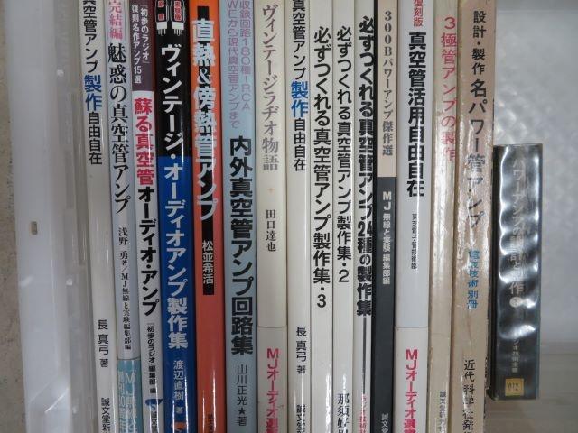 「魅惑の真空管アンプ」などオーディオ、無線関係本、約800冊お譲り頂きました。