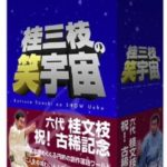 桂三枝の笑宇宙 DVD-BOX