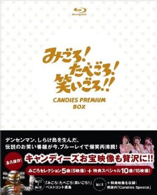 みごろ!たべごろ!笑いごろ!! キャンディーズ プレミアムBOX Blu-ray