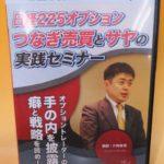 日経225オプション つなぎ売買とサヤの実践セミナー DVD
