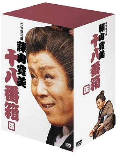 松竹新喜劇 藤山寛美 DVD-BOX 十八番箱 (おはこ箱) 5