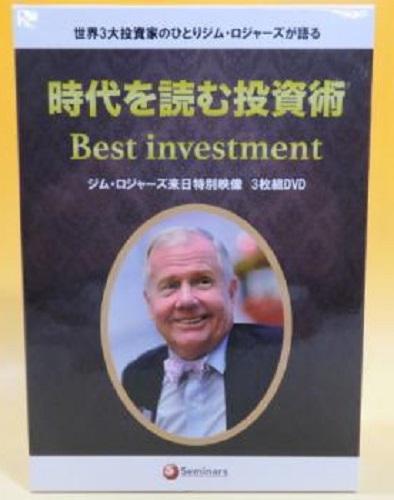 時代を読む投資術 DVD3巻セット