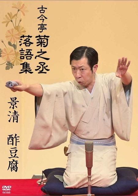 古今亭菊之丞 落語集 景清/酢豆腐 DVD