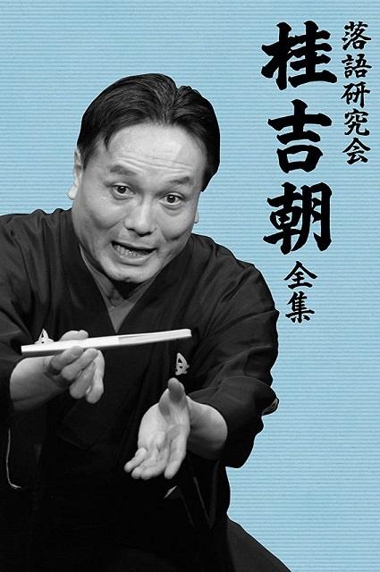 落語研究会 桂吉朝 全集 DVD
